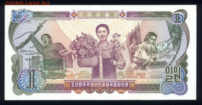 Северная Корея 1 вона 1978 unc 24.11.17. 22:00 мск - 1