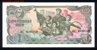 Северная Корея 1 вона 1978 unc 24.11.17. 22:00 мск - 2