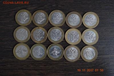 10 р министерства 15 шт до 22.17 25.11.17 - DSC_0293 (1280x851)