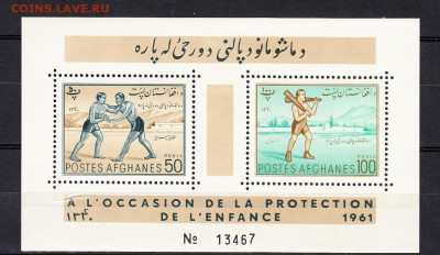 Афганистан 1961 спорт блок - 228