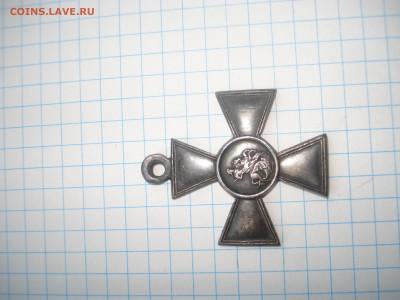 Георгиевский крест 4ой степени помощь в определени владельца - DSC00450.JPG