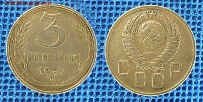3 копейки 1957 с рубля, до  28 ноября 21:00 - 3-57