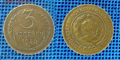 3 копейки 1930 с рубля, до 28 ноября 21:00 - 3-30