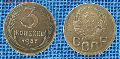 3 копейки 1937 с рубля, до - 3-37