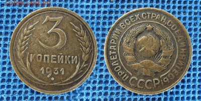 3 копейки 1931 с рубля, до 28 ноября 21:00 - 3-31