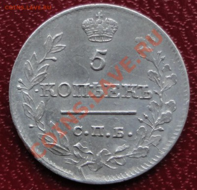 Коллекционные монеты форумчан (мелкое серебро, 5-25 коп) - 5 копеек 1819-реверс