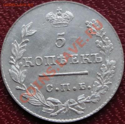 Коллекционные монеты форумчан (мелкое серебро, 5-25 коп) - 5 копеек 1827-реверс