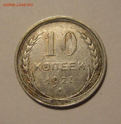 10 копеек 1927г au ,до 27.11.2017г в 22.00 мск - 1.JPG