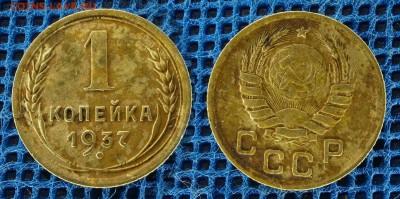 1 копейка 1937 с рубля, до 29 ноября 21:00 - 1-37