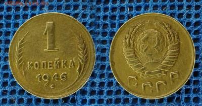 1 копейка 1946 с рубля, до 29 ноября 21:00 - 1-46