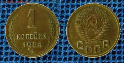 1 копейка 1954 с рубля, до 29 ноября 21:00 - 1-54