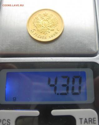 5 рублей 1898 АГ - IMG_3378.JPG