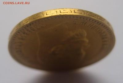 5 рублей 1898 АГ - IMG_3368.JPG