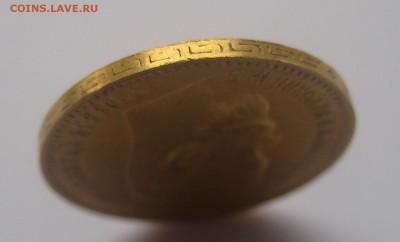 5 рублей 1898 АГ - IMG_3366.JPG