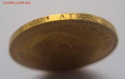 5 рублей 1898 АГ - IMG_3362.JPG