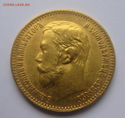 5 рублей 1898 АГ - IMG_3360.JPG