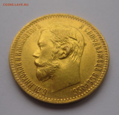 5 рублей 1898 АГ - IMG_3359.JPG