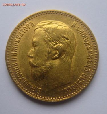5 рублей 1898 АГ - IMG_3358.JPG