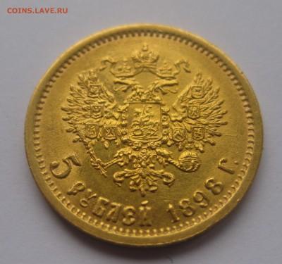 5 рублей 1898 АГ - IMG_3357.JPG