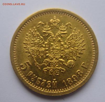 5 рублей 1898 АГ - IMG_3356.JPG