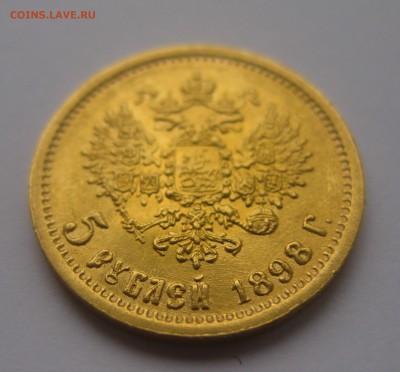 5 рублей 1898 АГ - IMG_3355.JPG