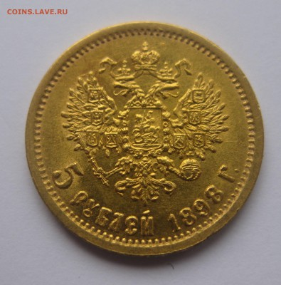 5 рублей 1898 АГ - IMG_3354.JPG