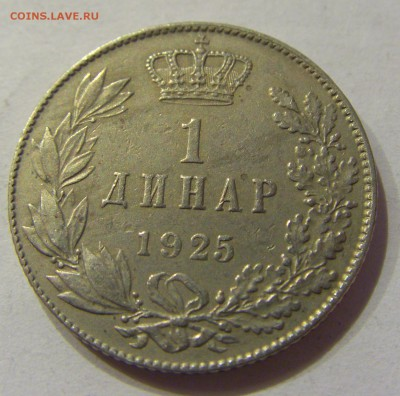1 динар 1925 Сербия №1 01.12.2017 22:00 МСК - CIMG1312.JPG