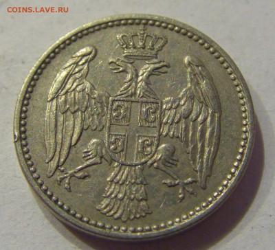 5 пара 1912 Сербия №2 01.12.2017 22:00 МСК - CIMG1410.JPG