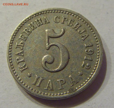 5 пара 1912 Сербия №2 01.12.2017 22:00 МСК - CIMG1408.JPG