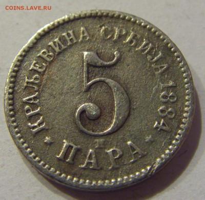 5 пара 1884 Сербия №2 01.12.2017 22:00 МСК - CIMG1416.JPG