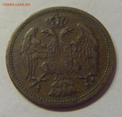 2 пара 1904 Сербия №1 01.12.2017 22:00 МСК - CIMG1434.JPG