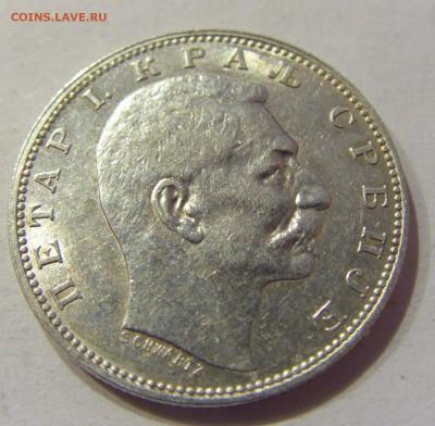 1 динар 1912 Сербия №2 01.12.2017 22:00 МСК - CIMG1454.JPG