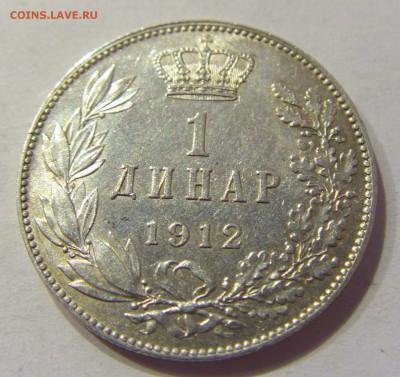 1 динар 1912 Сербия №2 01.12.2017 22:00 МСК - CIMG1452.JPG