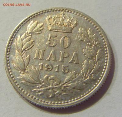50 пара 1915 Сербия №1 01.12.2017 22:00 МСК - CIMG1455.JPG