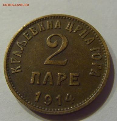 2 пара 1914 Черногория №1 01.12.2017 22:00 МСК - CIMG1516.JPG