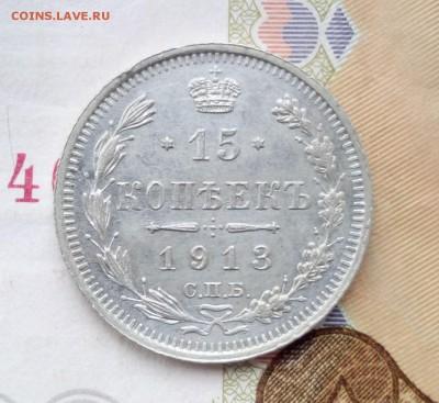 15 копеек 1913 г - 151