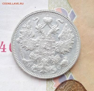 15 копеек 1913 г - 152
