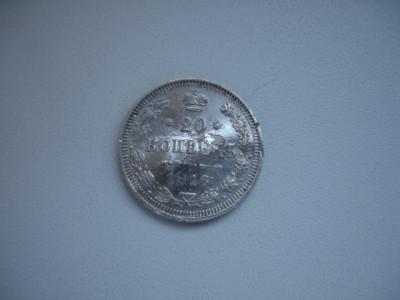 Фуфлышки 1917 - DSC04096.JPG