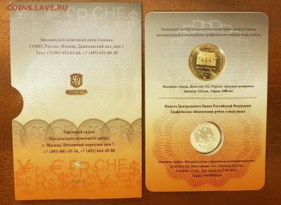 Буклет ммд знак рубля. До 01.12.17- До 22-00 - 20171120_003600