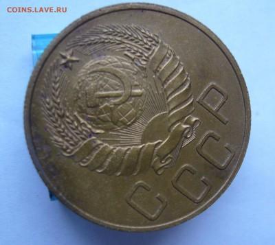 5 копеек 1938 с 200 руб до 29.11 в 22-00 - P1040483.JPG