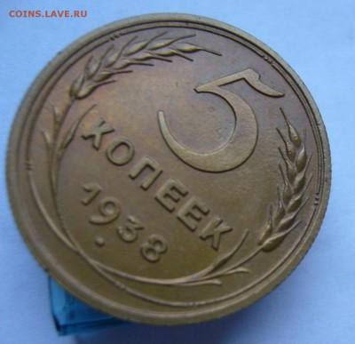 5 копеек 1938 с 200 руб до 29.11 в 22-00 - P1040481.JPG