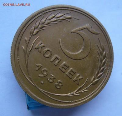 5 копеек 1938 с 200 руб до 29.11 в 22-00 - P1040478.JPG