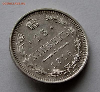 15 копеек 1916г. ВС до 22:00мск 29.11.17 - IMG_7093,1