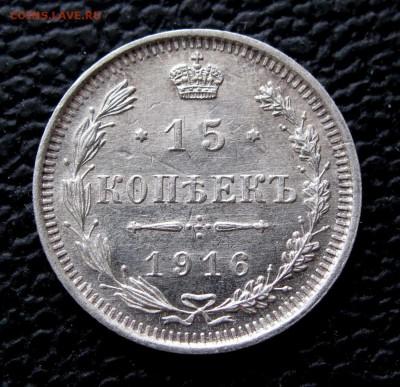 15 копеек 1916г. ВС до 22:00мск 29.11.17 - IMG_7091,1
