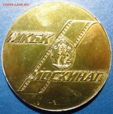 КИНЕМАТОГРАФ на монетах и жетонах - IMG_2599.JPG