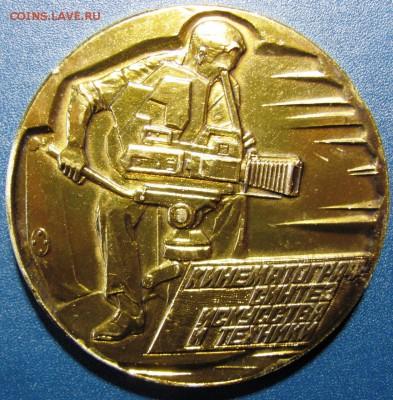 КИНЕМАТОГРАФ на монетах и жетонах - IMG_2600 (2).JPG