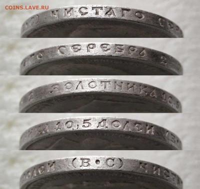 50 копеек 1913 ВС до 22:00 05.12.17 - IMG_7121,2