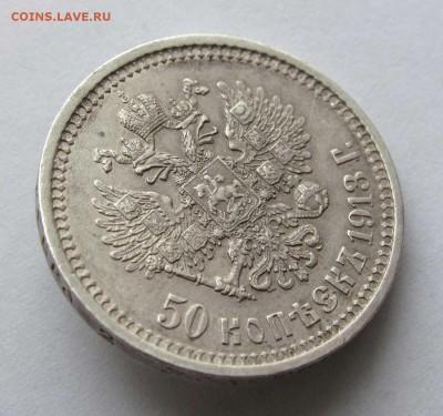 50 копеек 1913 ВС до 22:00 05.12.17 - IMG_7118,1