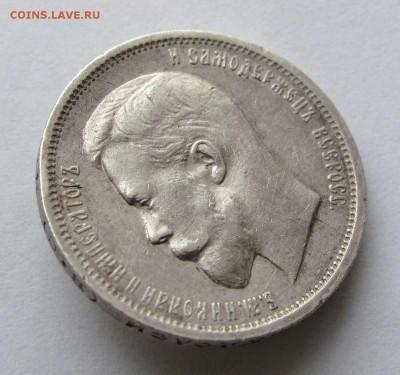 50 копеек 1913 ВС до 22:00 05.12.17 - IMG_7115,1