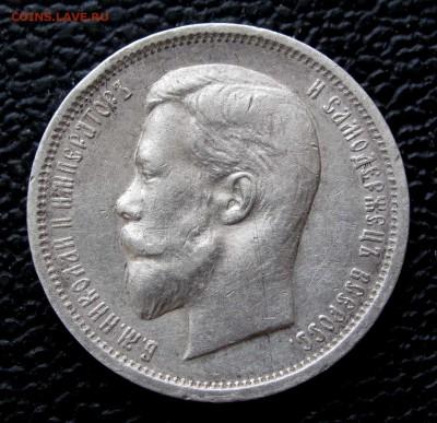 50 копеек 1913 ВС до 22:00 05.12.17 - IMG_7112,1